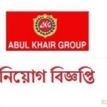 Abul Khair Group Job Circular 2020 - abulkhairgroup.com