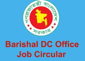 Barishal DC Office Job Circular