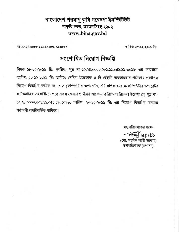 Bangladesh Institute of Nuclear Agriculture Circular Dec19