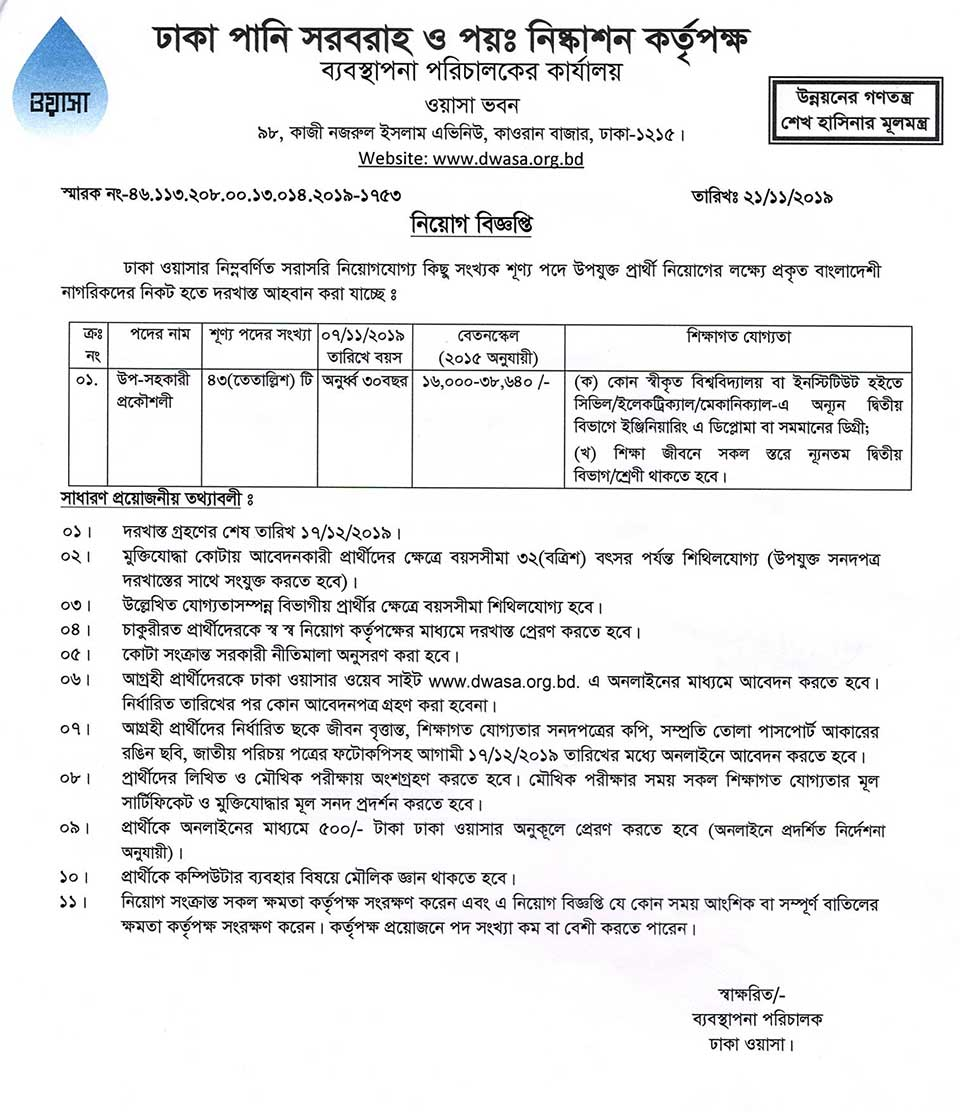 Dhaka WASA Job Circular Dec19